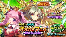 『オオカミ姫』 累計100万ダウンロード突破の記念キャンペーンを開催!