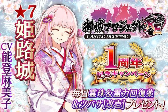 『御城プロジェクト:RE』が1周年記念キャンペーンを開催&新城娘も登場!