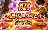 『三国天武~本格戦略バトル~』 2周年を記念した大型イベントを開始!