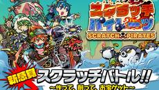 『スクラッチパイレーツ』本日5日12時より期間限定イベント開催!秘宝石ガチャに新キャラ登場!