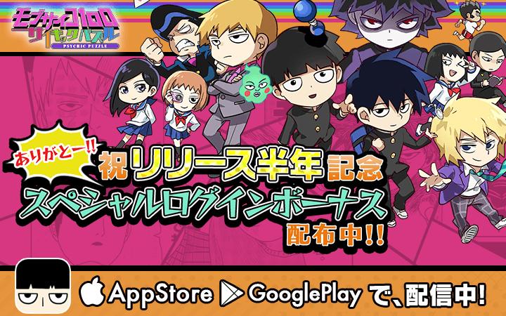 『モブサイコ100~サイキックパズル~』サービス開始半年記念キャンペーンを開催!
