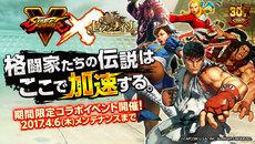『セブンナイツ』が対戦格闘ゲーム『ストリートファイターV』とのコラボ決定!