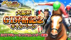 『ダービーインパクト』レーシングカレンダー更新&大阪杯GI昇格記念キャンペーン!