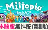 『Miitopia』 序盤をまるごと遊べる体験版の無料配信がスタート!