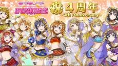 『ラブライブ!スクールアイドルフェスティバル』リリース4周年キャンペーン第二弾!