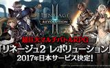 『リネージュ2 レボリューション』 日本での2017年サービス開始を決定!