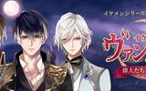 『イケメンヴァンパイア◆偉人たちと恋の誘惑』第一弾キャラクタービジュアルを公開!