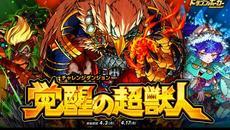 『ドラゴンポーカー』 復刻チャレンジダンジョン「覚醒の超獣人」を開催!