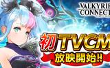 『ヴァルキリーコネクト』 初となるTVCM放映開始&記念キャンペーンを開始!