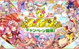 『クラッシュフィーバー』 本日4月5日より「お花見キャンペーン」を実施!