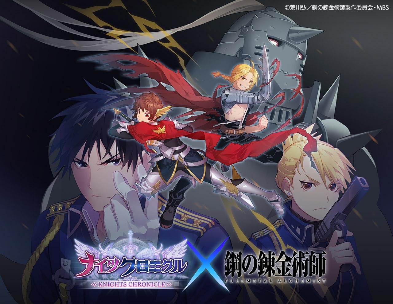 『ナイツクロニクル』がTVアニメ「鋼の錬金術師」とのコラボイベントを実施!