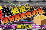 Mobage版 『真剣で私に恋しなさい!P』  イベント「鬼退治!節分豆まきの乱」を開催!