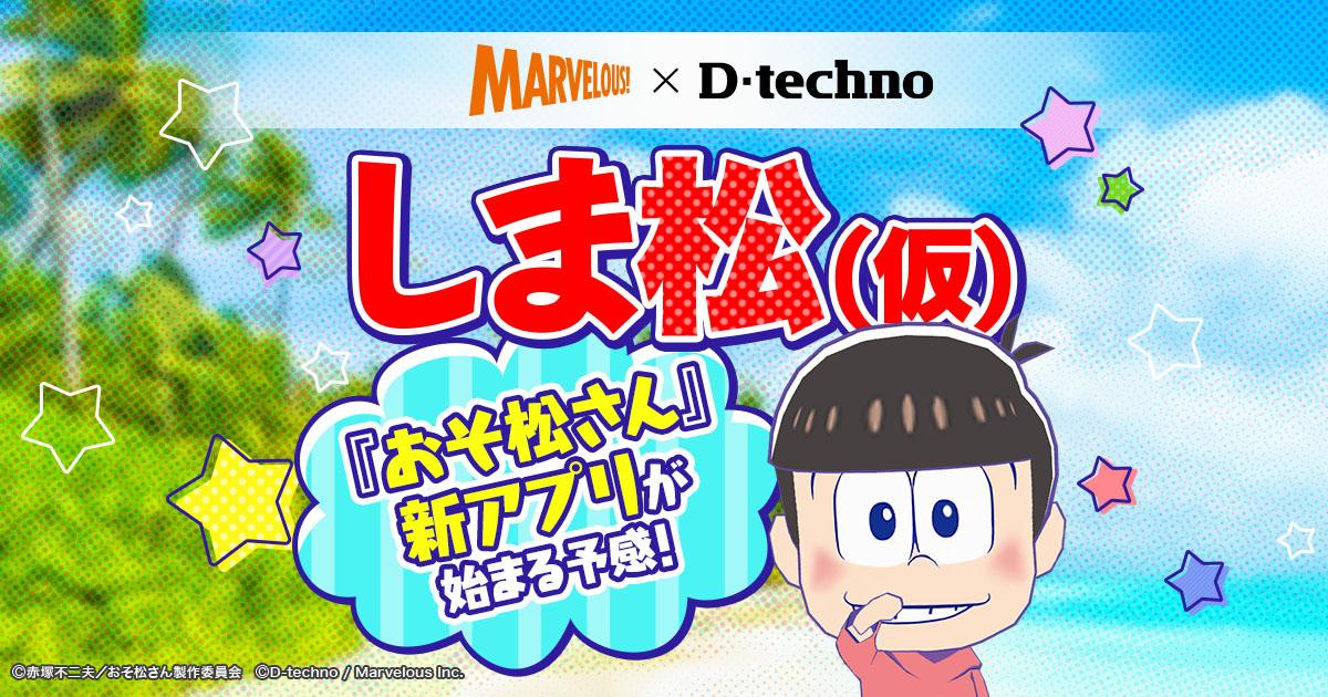 『しま松(仮)』TVアニメ「おそ松さん」題材の最新スマートフォンゲームが登場!