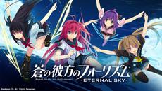 『蒼の彼方のフォーリズム-ETERNAL SKY-』 大型アップデートの第三弾!