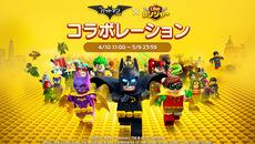 『LINE レンジャー』映画「レゴ® バットマン ザ・ムービー」とコラボ開始!