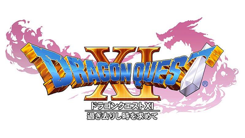 『ドラゴンクエストXI 過ぎ去りし時を求めて』  発売日が7月29日に決定!