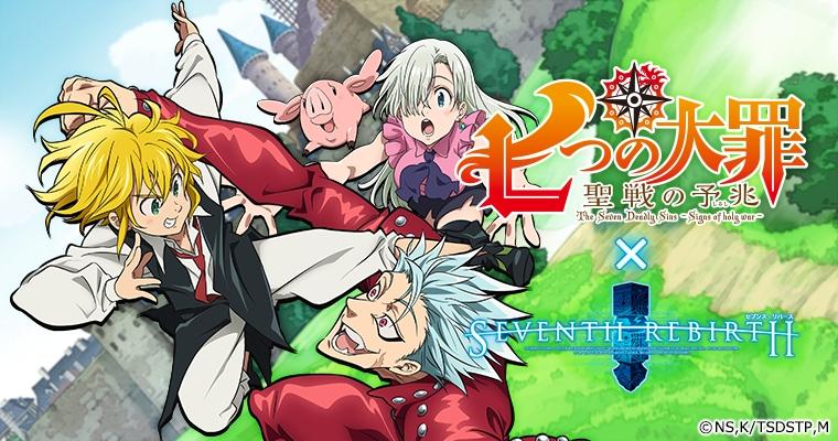 『セブンス・リバース』 TVアニメ「七つの大罪 聖戦の予兆」とのコラボ企画始動!