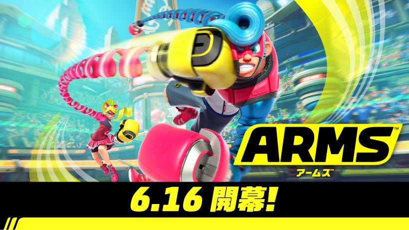 Nintendo Switch『ARMS(アームズ)』の発売日が6/16に決定!