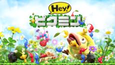 『Hey! ピクミン』発売日が7/13に決定&新しいピクミンのamiiboも!