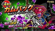 『ドラゴンポーカー』が「もうすぐ4周年カムバックキャンペーン」を開催!