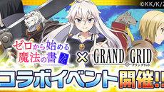 『LINE グラングリッド』TVアニメ『ゼロから始める魔法の書』とのコラボ決定!