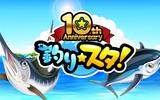 『釣り★スタ』 10周年記念キャンペーン開始&VR体験イベントを実施!