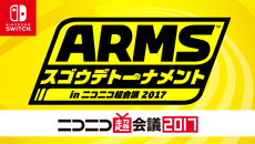 『ARMS』 スゴウデトーナメント in ニコニコ超会議2017 を開催!