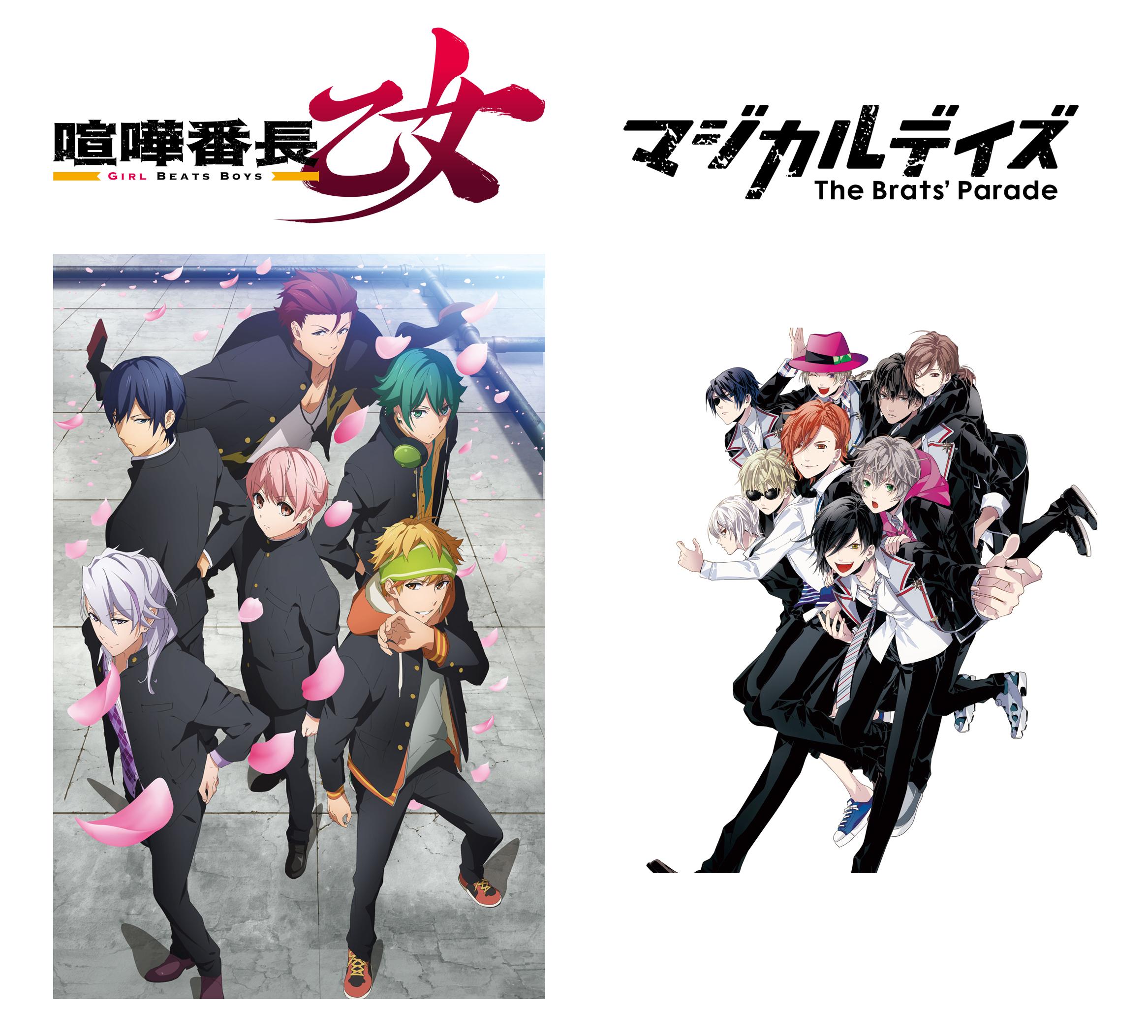 『マジカルデイズ』 現在放送中のTVアニメ「喧嘩番長 乙女」とのタイアップ決定!