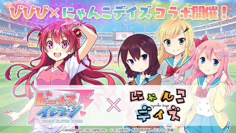 『ビーナスイレブンびびっど!×にゃんこデイズ』4/25よりコラボイベント開催!