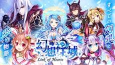 『幻想神域-Link of Hearts-』 配信開始&記念キャンペーンも開催!