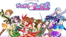 爽快感バツグンの萌え系アクションRPG『がんがんがーるズ!』iOS版配信開始!