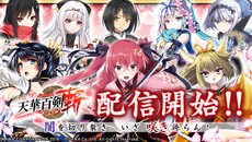 『天華百剣 -斬-』 iOS/Android向け配信開始&キャンペーンも開催!