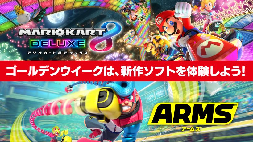 『マリオカート8 デラックス』『ARMS』が遊べる店頭体験イベントがGWに開催!