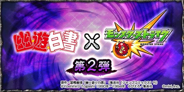 『モンスターストライク』が「幽☆遊☆白書」とのコラボ第2弾を近日中に開催!
