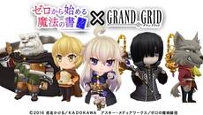 『LINE グラングリッド』TVアニメ『ゼロから始める魔法の書』とのコラボ開始!