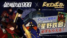 『ドラゴンポーカー』が劇場版「銀河鉄道999」とのコラボイベントをスタート!