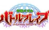 『対戦パズル バトルブレイブ』オフィシャルプレイヤーは「とうふ」氏に決定!