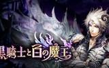 『黒騎士と白の魔王』 iOS版&Android版の配信がスタート!