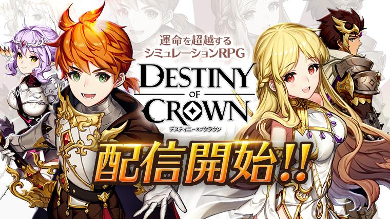 『デスティニーオブクラウン』 iPhone&Android向けに配信開始!