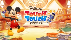 『ディズニー タッチタッチ』 スマホ向け新作まちがい探しゲームの配信開始!