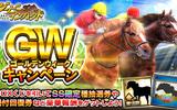 『ダービーインパクト』にて「ゴールデンウィークキャンペーン」が開催!