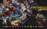 『ファイアーエムブレム ヒーローズ』 GWイベント「英雄祭」を開催中!