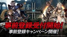 『リネージュ2 レボリューション』 事前登録受付&キャンペーンがスタート!
