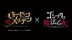 『ゴシックは魔法乙女』が『ローゼンメイデン』とのコラボ決定&記念キャンペーンも!