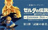 『ゼルダの伝説 ブレス オブ ザ ワイルド』追加コンテンツ第1弾は「試練の覇者」