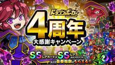 『ドラゴンポーカー』が「4周年大感謝キャンペーン」を本日5/8より開催!