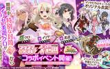 『かんぱに☆ガールズ』が「Fate/kaleid liner」とコラボイベント!