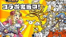 『ケリ姫スイーツ』が『にゃんこ大戦争』とのコラボを開催!