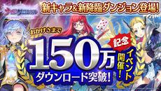 『ナイツクロニクル』 新降臨ダンジョン&新キャラ登場!150万DL記念イベントも