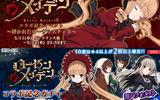 『ゴシックは魔法乙女』がテレビアニメ『ローゼンメイデン』とのコラボ開始!